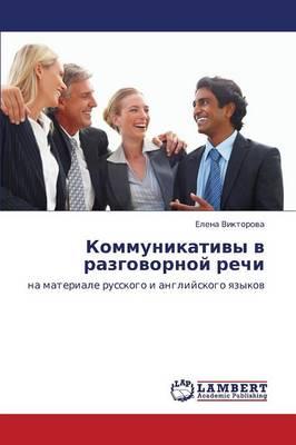 Kommunikativy V Razgovornoy Rechi (Paperback)