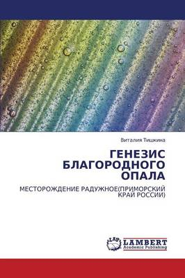 Genezis Blagorodnogo Opala (Paperback)