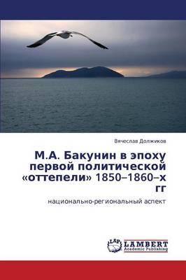 M.A. Bakunin V Epokhu Pervoy Politicheskoy Ottepeli 1850-1860-Kh Gg (Paperback)