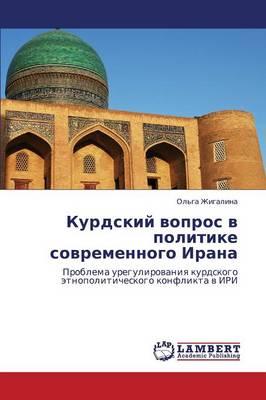Kurdskiy Vopros V Politike Sovremennogo Irana (Paperback)