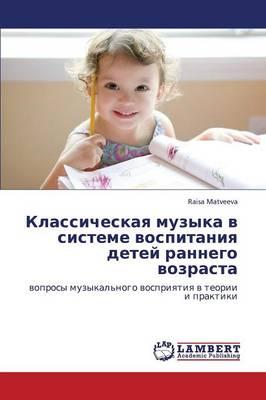 Klassicheskaya Muzyka V Sisteme Vospitaniya Detey Rannego Vozrasta (Paperback)