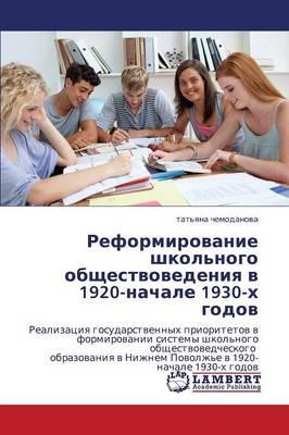 Reformirovanie Shkol'nogo Obshchestvovedeniya V 1920-Nachale 1930-Kh Godov (Paperback)