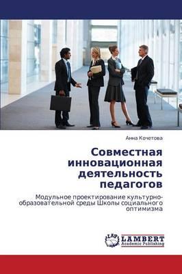 Sovmestnaya Innovatsionnaya Deyatel'nost' Pedagogov (Paperback)