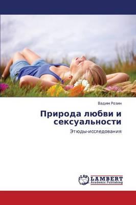 Priroda Lyubvi I Seksual'nosti (Paperback)