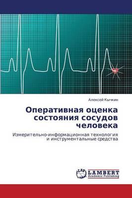 Operativnaya Otsenka Sostoyaniya Sosudov Cheloveka (Paperback)