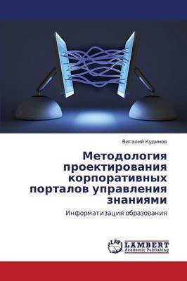Metodologiya Proektirovaniya Korporativnykh Portalov Upravleniya Znaniyami (Paperback)