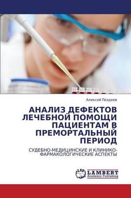 Analiz Defektov Lechebnoy Pomoshchi Patsientam V Premortal'nyy Period (Paperback)