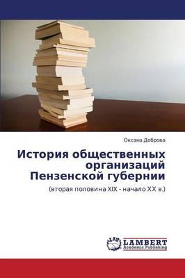 Istoriya Obshchestvennykh Organizatsiy Penzenskoy Gubernii (Paperback)