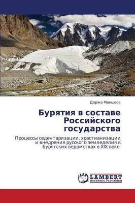 Buryatiya V Sostave Rossiyskogo Gosudarstva (Paperback)