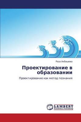 Proektirovanie V Obrazovanii (Paperback)