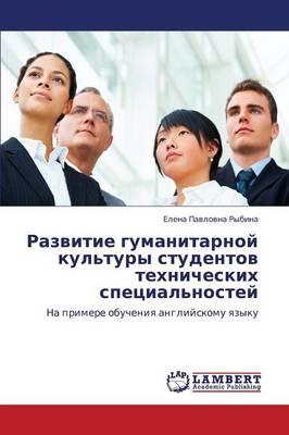 Razvitie Gumanitarnoy Kul'tury Studentov Tekhnicheskikh Spetsial'nostey (Paperback)
