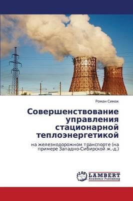Sovershenstvovanie Upravleniya Statsionarnoy Teploenergetikoy (Paperback)