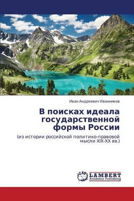 V Poiskakh Ideala Gosudarstvennoy Formy Rossii (Paperback)
