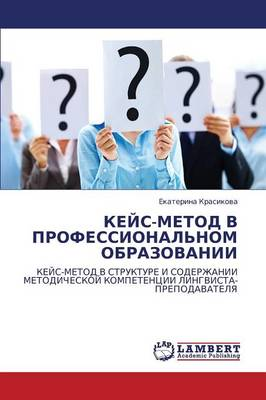 Keys-Metod V Professional'nom Obrazovanii (Paperback)