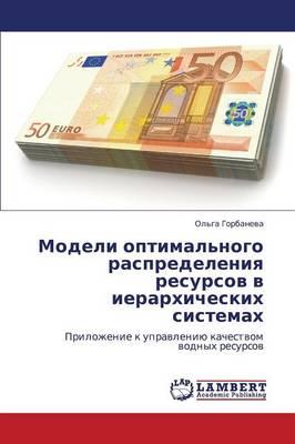 Modeli Optimal'nogo Raspredeleniya Resursov V Ierarkhicheskikh Sistemakh (Paperback)