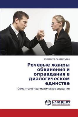 Rechevye Zhanry Obvineniya I Opravdaniya V Dialogicheskom Edinstve (Paperback)