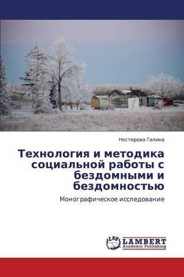 Tekhnologiya I Metodika Sotsial'noy Raboty S Bezdomnymi I Bezdomnost'yu (Paperback)