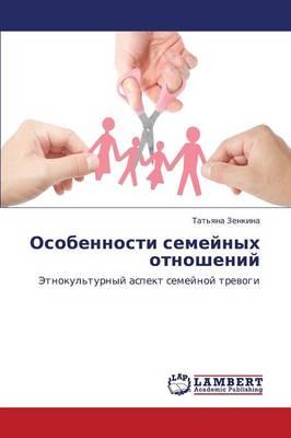 Osobennosti Semeynykh Otnosheniy (Paperback)