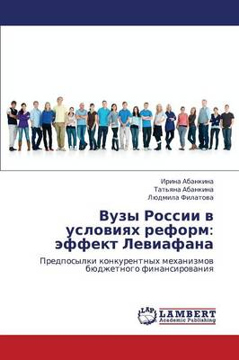 Vuzy Rossii V Usloviyakh Reform: Effekt Leviafana (Paperback)