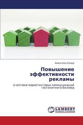 Povyshenie Effektivnosti Reklamy (Paperback)
