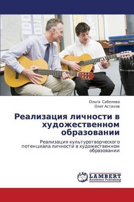 Realizatsiya Lichnosti V Khudozhestvennom Obrazovanii (Paperback)