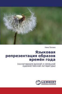 Yazykovaya Reprezentatsiya Obrazov Vremyen Goda (Paperback)
