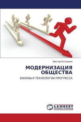 Modernizatsiya Obshchestva (Paperback)