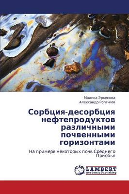 Sorbtsiya-Desorbtsiya Nefteproduktov Razlichnymi Pochvennymi Gorizontami (Paperback)