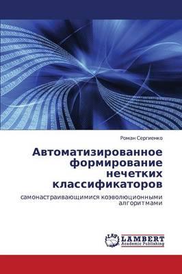 Avtomatizirovannoe Formirovanie Nechetkikh Klassifikatorov (Paperback)