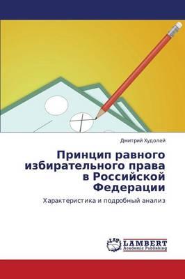 Printsip Ravnogo Izbiratel'nogo Prava V Rossiyskoy Federatsii (Paperback)
