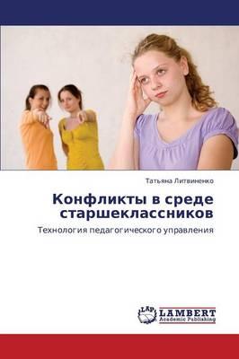 Konflikty V Srede Starsheklassnikov (Paperback)