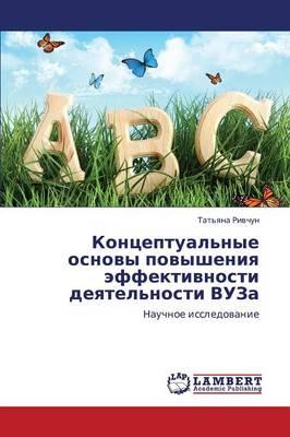 Kontseptual'nye Osnovy Povysheniya Effektivnosti Deyatel'nosti Vuza (Paperback)