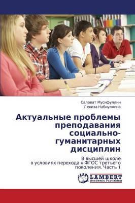 Aktual'nye Problemy Prepodavaniya Sotsial'no-Gumanitarnykh Distsiplin (Paperback)