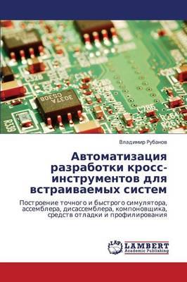 Avtomatizatsiya Razrabotki Kross-Instrumentov Dlya Vstraivaemykh Sistem (Paperback)