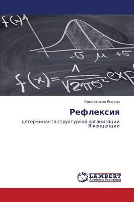Refleksiya (Paperback)