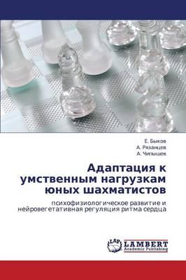 Adaptatsiya K Umstvennym Nagruzkam Yunykh Shakhmatistov (Paperback)
