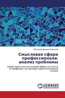 Smyslovaya Sfera Professionala: Analiz Problemy (Paperback)