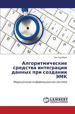 Algoritmicheskie Sredstva Integratsii Dannykh Pri Sozdanii Emk (Paperback)