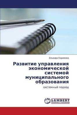 Razvitie Upravleniya Ekonomicheskoy Sistemoy Munitsipal'nogo Obrazovaniya (Paperback)