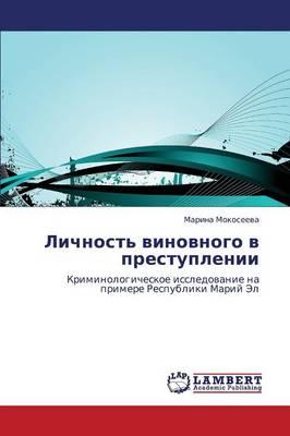 Lichnost' Vinovnogo V Prestuplenii (Paperback)