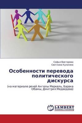 Osobennosti Perevoda Politicheskogo Diskursa (Paperback)