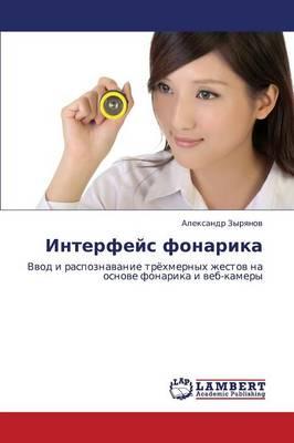 Interfeys Fonarika (Paperback)