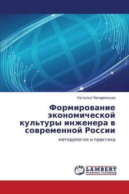 Formirovanie Ekonomicheskoy Kul'tury Inzhenera V Sovremennoy Rossii (Paperback)
