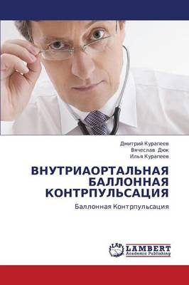 Vnutriaortal'naya Ballonnaya Kontrpul'satsiya (Paperback)