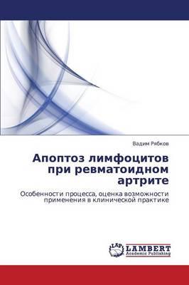 Apoptoz Limfotsitov Pri Revmatoidnom Artrite (Paperback)