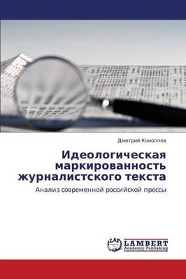 Ideologicheskaya Markirovannost' Zhurnalistskogo Teksta (Paperback)
