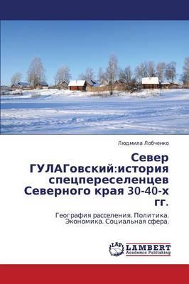 Sever Gulagovskiy: Istoriya Spetspereselentsev Severnogo Kraya 30-40-Kh Gg. (Paperback)