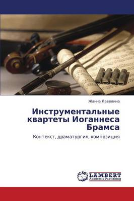 Instrumental'nye Kvartety Iogannesa Bramsa (Paperback)