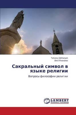 Sakral'nyy Simvol V Yazyke Religii (Paperback)