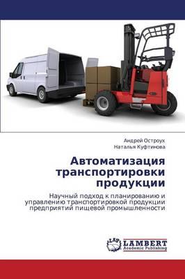 Avtomatizatsiya Transportirovki Produktsii (Paperback)